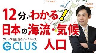 中学社会地理、日本の海流・気候・人口を学習します。 印刷・応用問題の...