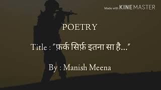 Fark Bas Itna Sa Hai - A  Poetry By Manish Meena