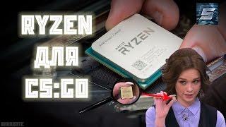 Стоит ли брать RYZEN для CS:GO?