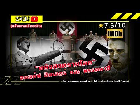 หนังสงคราม   ฮิตเลอร์ จุดเริ่มต้นสงครามโลกครั้งที่ 2 (สร้างจากเรื่องจริง)
