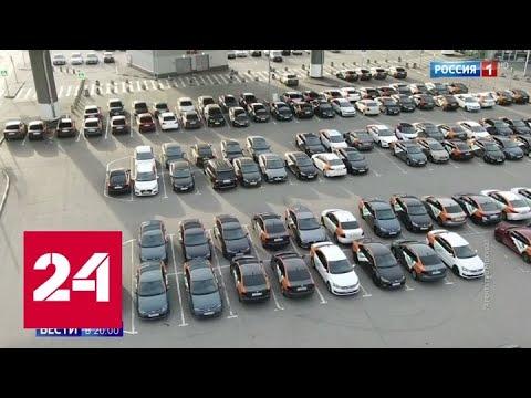 В Москве начались проверки компаний каршеринга - Россия 24