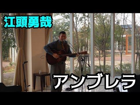 江頭勇哉/アンブレラ Yuya Egashira/Umbrella