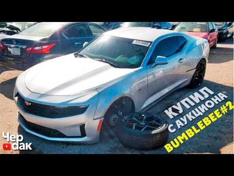 Купил Camaro с аукциона - проект BUMBELBEE 2 / BMW M5 Первая клиентская тачка / Разыграл БАЙК