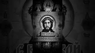 Нынче РАСПИНАЕТСЯ Иисус Христос