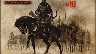 Mount & Blade: Warband - Прохождение - #19 МУЖСКОЕ ПОРНО!