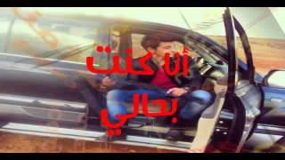 Karim Abdo Ana Zedta Shway Lyrics Video