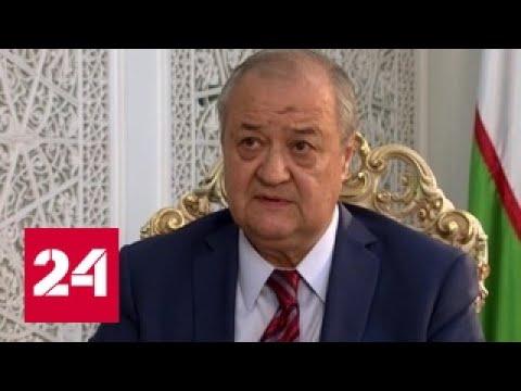 Министр иностранных дел Узбекистана: за 20 лет наши отношения с Россией эволюционировали