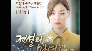 전설의 마녀(4 Legendary Witches) OST Bonus Track - 이유림 Lee Yu Rim - 사랑 겨울에 부르는 애절한 봄의 노래(Piano Ver.)