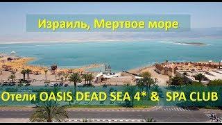 oASIS DEAD SEA 4* Израиль Мертвое море обзор  отель ОАЗИС ДЕАД СИ 4* Мертвое море видео обзор
