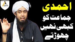Muhammad Ali Mirza : Ahmadis Never Leave the Jamaat احمدی جماعت کو کبھی نہیں چھوڑتے