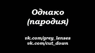 """Однако"" (пародия) [Shadowplay FM]"