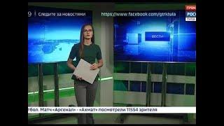 Вести Тула. Эфир от 13.08.2018 - Вести 24