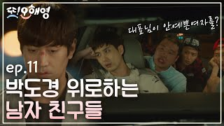 Another Miss Oh [또 오해영] 이야기를 들은 남자들의 반응  160606 EP.11