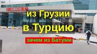 Грузия Батуми, Турция Кемальпаша, Сарпи переход границы из Грузии в Турцию. Как из батуми в турцию.
