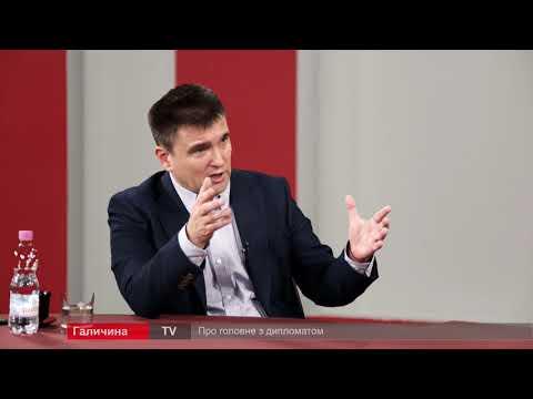 Про головне в деталях. Головні зовнішньополітичні виклики для України. П. Клімкін