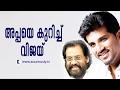 Vijay Yesudas talks about his father KJ Yesudas | Kaumudy TV