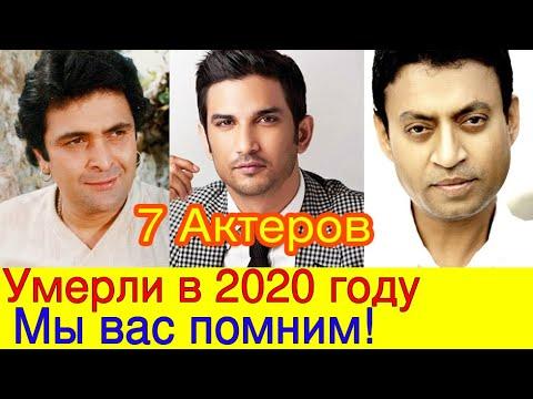 7 АКТЕРОВ БОЛЛИВУДА КОТОРЫЕ УМЕРЛИ В 2020 ГОДУ