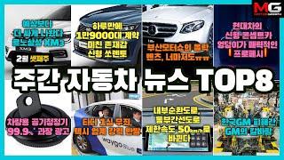"""""""르노삼성 XM3부터 쏘렌토 사전계약 소식까지!"""" 주간 자동차 뉴스 TOP 8 (2020년 2월 셋째주)"""