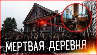 Заброшенные деревни России | Старики отшельники исчезли | 30 лет одиночества | Русская деревня