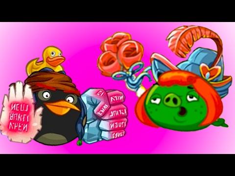 Angry Birds Epic #60 ДЕНЬ СВЯТОГО ВАЛЕНТИНА event мультик игра видео для детей Геймплей Walkthrough