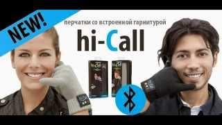 Купить Bluetooth перчатки Hi-call Glove Handset(, 2013-11-14T13:58:04.000Z)