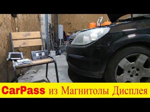 Как вычитать CarPass на примере Opel Astra Н из магнитолы и дисплея при помощи  CarProg