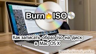 Как записать образ iso на диск в Mac OS X - Burn.app
