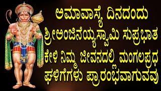 ಆಂಜನೇಯ ಸುಪ್ರಭಾತ-Aanjaneya Suprabhata I Kannada Devotional Song | Jayasindoor Bhakti Geetha