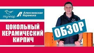 Алексеевский цокольный полнотелый кирпич - особенности, характеристики. Обзор от tulpar-trade