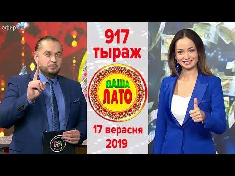 Эфир 917 тиража Ваше Лото и 566 тиража лотереи Пятёрочка 17 сентября 2019