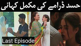 Hassad Full Story Last Episode || Hassad Drama ARY Digital || Hassad Episode 3 and 4