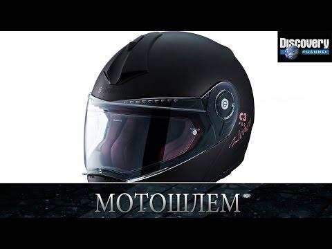 Мотошлем - Из чего это сделано .Discovery Channel
