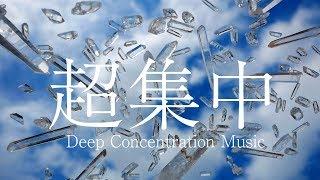 【勉強用・作業用BGM】聞き流すだけで集中力を向上させるヒーリングミュージック【パワーストーン効果】Deep Concentration Music