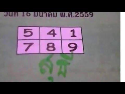 หวยปกเขียว16/3/59 หน้าปกรวมหวยซอง งวดวันที่ 16 มีนาคม 2559