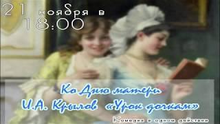 Урок дочкам (И.А.Крылов)