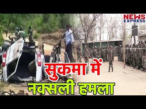 Chhattisgarh के Sukma में CRPF जवानों पर Attack, 9 जवान शहीद