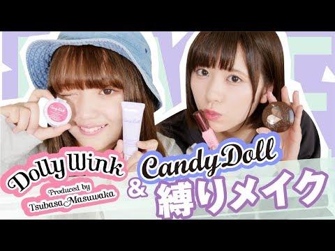 【益若つばさプロデュース】Candy Doll&Dolly Winkでメイクしてみた!