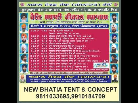 Live-Now-Raensabai-Kirtan-Samagam-From-Rashid-Market-Jamnapar-Delhi