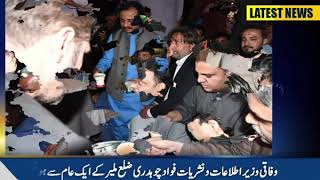 PTI Information Minister Fawad Chaudhry Wthout Protocol At Karachi Local Hotel