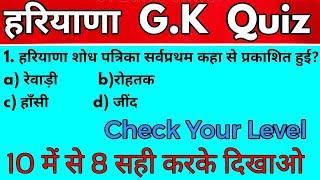 Haryana gk quiz,  haryana Gk Practice set,  hssc group d gk,  hssc police gk, haryana gk test serie