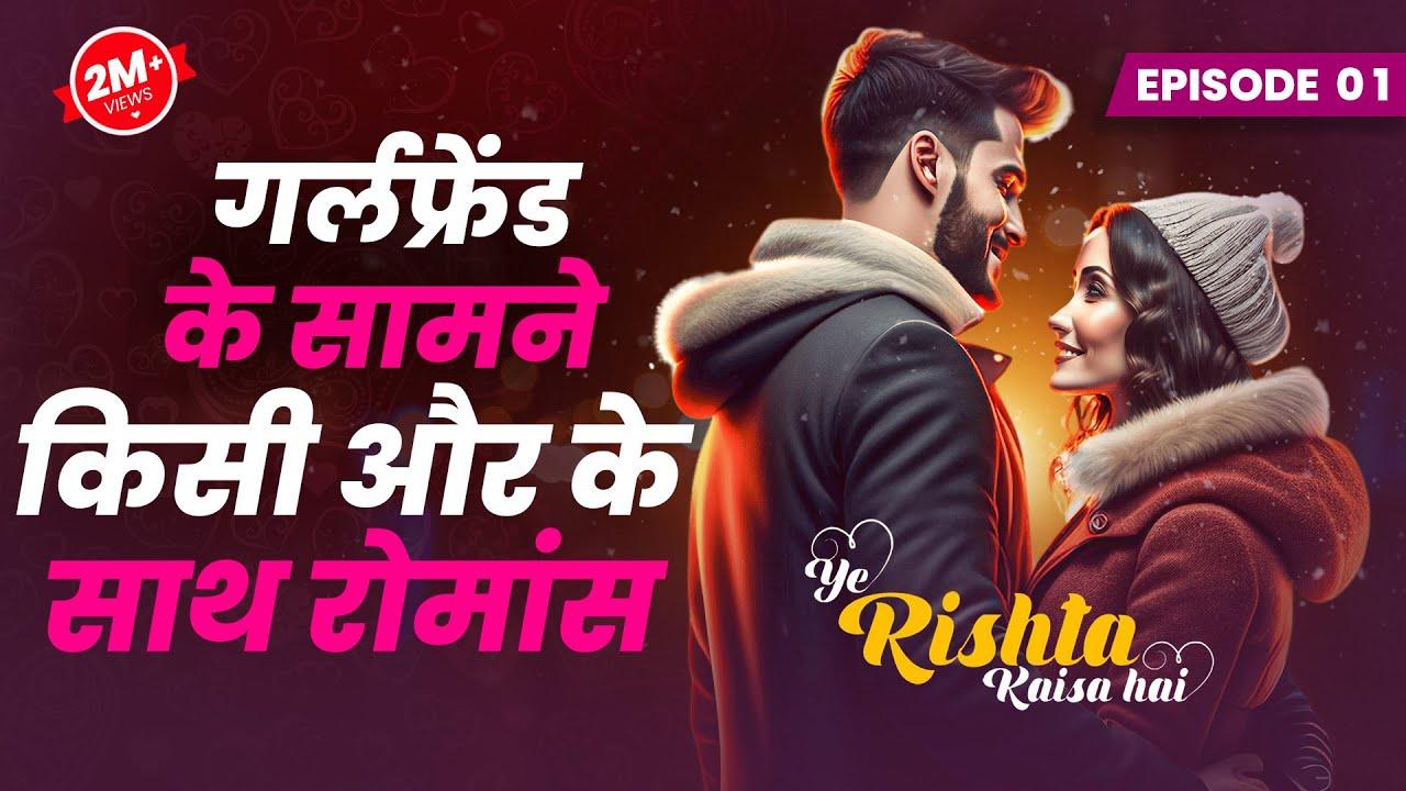 Download Ye Rishta Kaisa Hai   Ep 01   आकस्मिक पत्नी   Pocket FM Story In Hindi