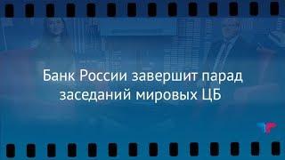 TeleTrade: Утренний обзор, 15.12.2017 – Банк России завершит парад заседаний мировых ЦБ