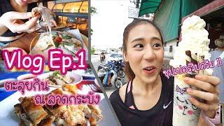 Vlog Ep1 | พาตะลุยกินแหลกที่ลาดกระบัง  | Booky HealthyWorld