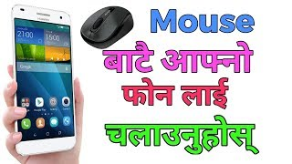 Control Your Android Phone Using a Computer's Mouse [Nepali]