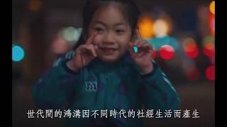 Publication Date: 2018-12-31 | Video Title: 第十三屆《傳媒初體驗之跨代共融》-藍田聖保祿中學