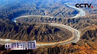 [中国新闻] 庆祝新中国成立70周年活动新闻中心发布会 近年来黄河流域水质取得明显改善 | CCTV中文国际