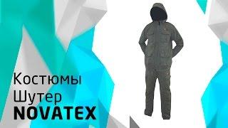 Костюм для рыбалки Novatex Шутер(Купить костюм NovaTex Шутер https://spinningline.ru/novatex-shuter-c-846_3211_38412_132438_134206.html Куртка: Отстегивающийся капюшон на ..., 2016-07-21T16:30:53.000Z)