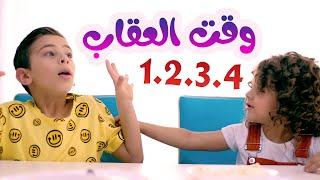 أغنية العقاب - ماريا وهشام والجد والجده | قناة بابي مامي