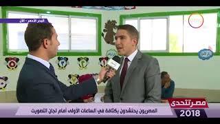 مصر تتحدي - مراسل dmc بالبحر الأحمر | العملية الانتخابية مستمرة بإنتظام ولا توجد أي شكاوي