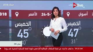 صباح ON - النشرة الجوية - حالة الطقس اليوم فى مصر وبعض الدول العربية - الخميس 24 مايو 2018